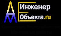 Инженер объекта
